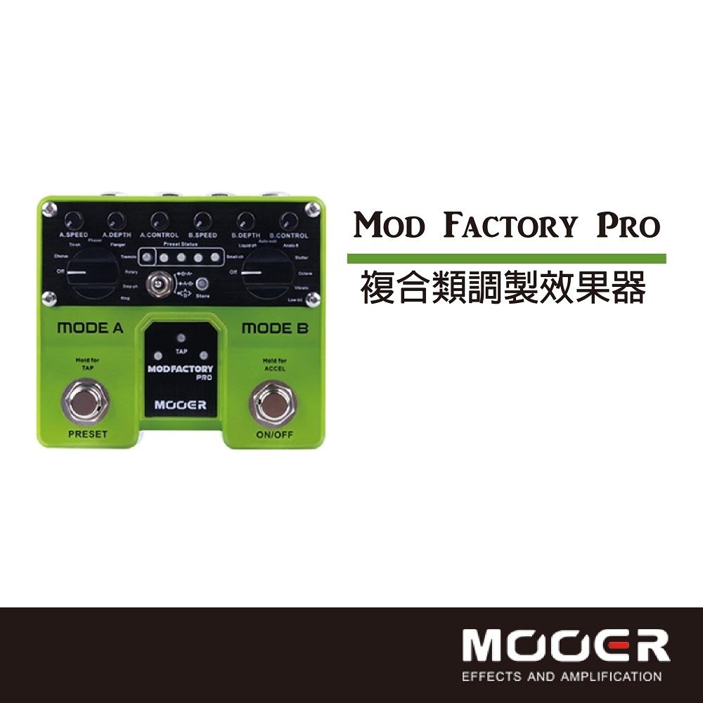 MOOER Mod Factory Pro複合類調製類效果器