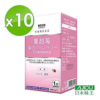 [時時樂限定]限時【日本味王】強效蔓越莓錠(30粒/瓶) x10瓶 (登記送5%購物金)