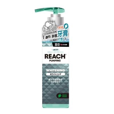 (即期品)麗奇PUMPING牙膏亮白系列-青葡萄香 180g