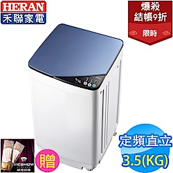 結帳9折!HERAN禾聯 3.5KG 定頻直立式洗衣機 HWM-0452