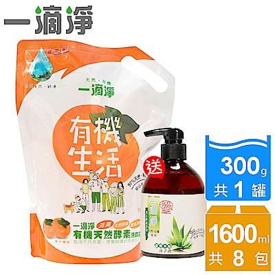 一滴淨 有機天然酵素消臭洗衣露 補充包-8入 送洗手乳300g