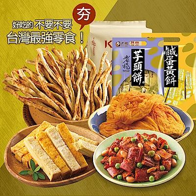 老楊/快車/黑師傅 人氣熱搜零食↘︎59折起