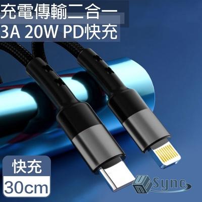 【UniSync】Type-C轉Lightning 3A 20W PD快充電傳輸短線 黑30CM
