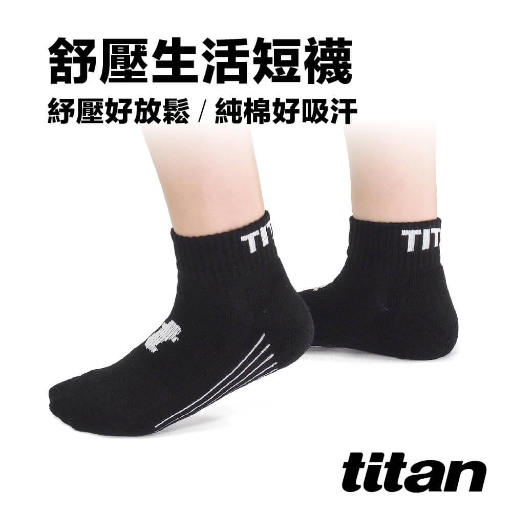 Titan太肯 4雙舒壓生活短襪_黑