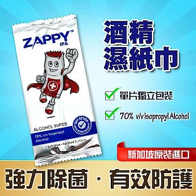 【ZAPPY抗菌濕巾】新加坡原裝進口。70%抗菌濕紙巾(單片包裝/50片入/現貨供應)