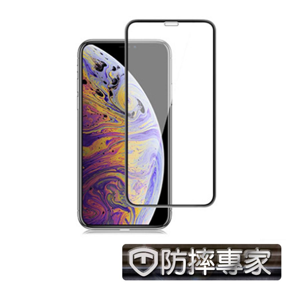 防摔專家 全新微內縮設計 iPhone Xs 3D全滿版玻璃保護貼(不卡殼)