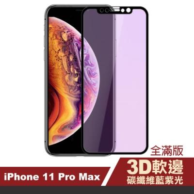 iPhone 11 Pro Max 藍紫光 黑色 軟邊 碳纖維 手機貼膜
