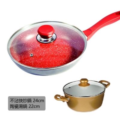 [買鍋送鍋]美國FlavorStone紅寶石不沾快炒鍋24cm含鍋蓋送德國金湯鍋22cm