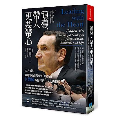 【團購10書】領導,帶人更要帶心