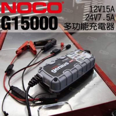 【NOCO Genius】G15000多功能充電器12V.24V/內置電池除硫器