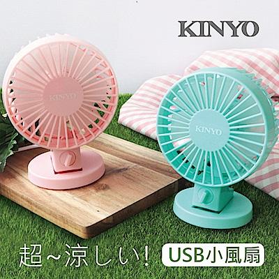 KINYO 雙葉USB小風扇(UF-151)