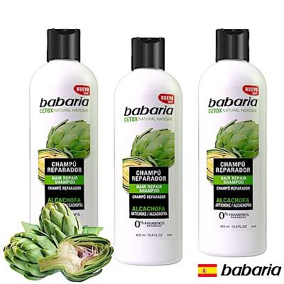 西班牙babaria朝鮮薊潔淨修護洗髮露400ml三入
