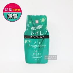 日本小久保KOKUBO 長效型室內浴廁 除臭去味空氣芳香劑-薄荷香味(200ml/罐)