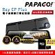 PAPAGO! Ray CP Plus 1080P前後雙錄電子後視鏡行車紀錄器(GPS測速/超廣角)~急 product thumbnail 1