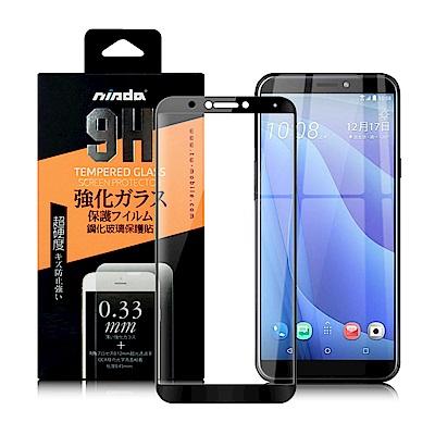 NISDA for HTC DESIRE 12s 完美滿版玻璃保護貼