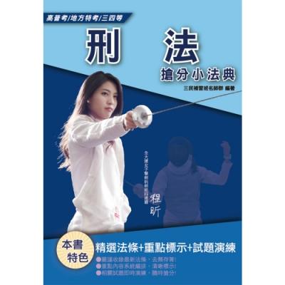 刑法搶分小法典 (司法特考/移民行政/高普考適用) (三版) (L018C19-2)