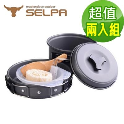 韓國SELPA 戶外不沾鍋設計鋁合金鍋具六件組/旅行/露營  兩入組