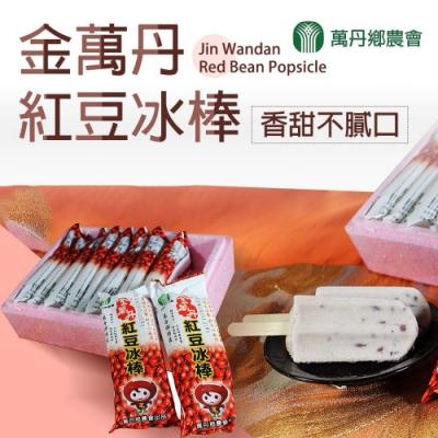 萬丹鄉農會 金萬丹紅豆冰棒 (80g / 10支 / 盒 x3盒)