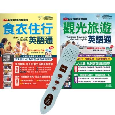 生活英語通系列套書(全2書)+ LivePen智慧點讀筆(16G)