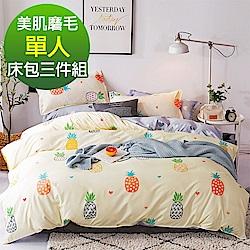 Ania Casa清新鳳梨 柔絲絨美肌磨毛 台灣製 單人床包被套三件組