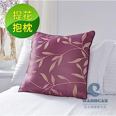 Washcan瓦士肯 緞面提花抱枕-樁萱紫