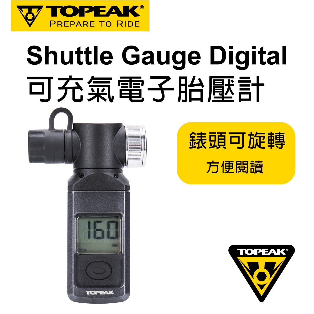Topeak 可充氣電子胎壓計Shuttle Gauge Digital