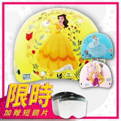 【S-MAO】正版卡通授權 迪士尼公主 兒童安全帽 雪帽(安全帽│機車│鏡片 E1)