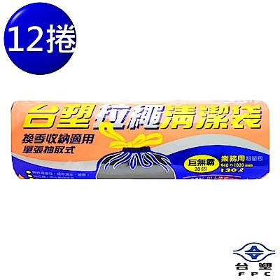 台塑 拉繩 清潔袋 垃圾袋 (巨無霸) (黑色)(130L)(94*102cm)(12捲)