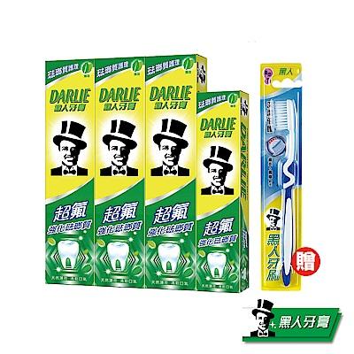 黑人 超氟牙膏200g 3 1必敗組 再贈牙刷