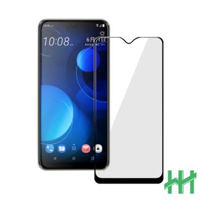 【HH】鋼化玻璃保護貼系列 HTC Desire 19+ (6.2吋)(全滿版黑)