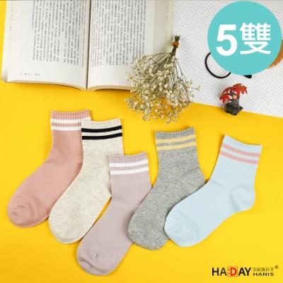 HADAY 女襪 2/1繽紛馬卡龍糖果色 條紋中筒襪 素色襪 學院風 吸濕透氣 5入組