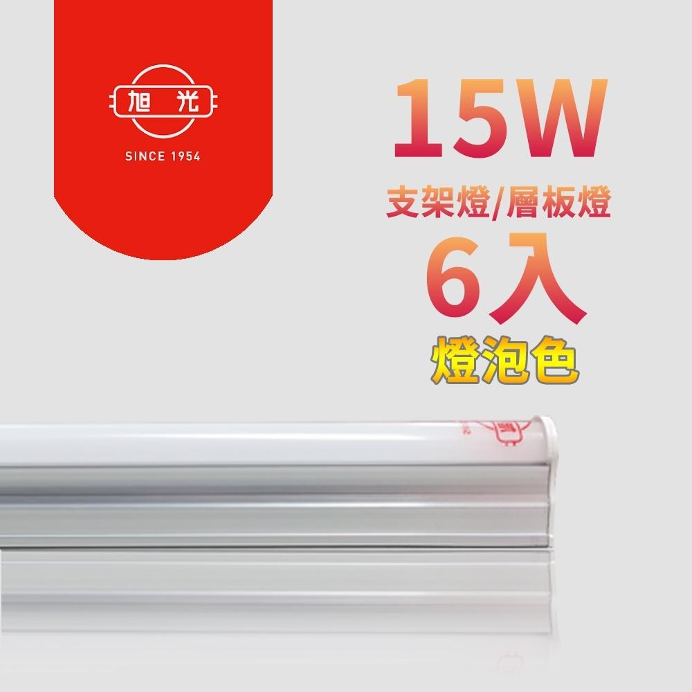 [旭光] LED 15W 3呎 T5燈管 層板燈/支架燈-三種色光可選 (6入)