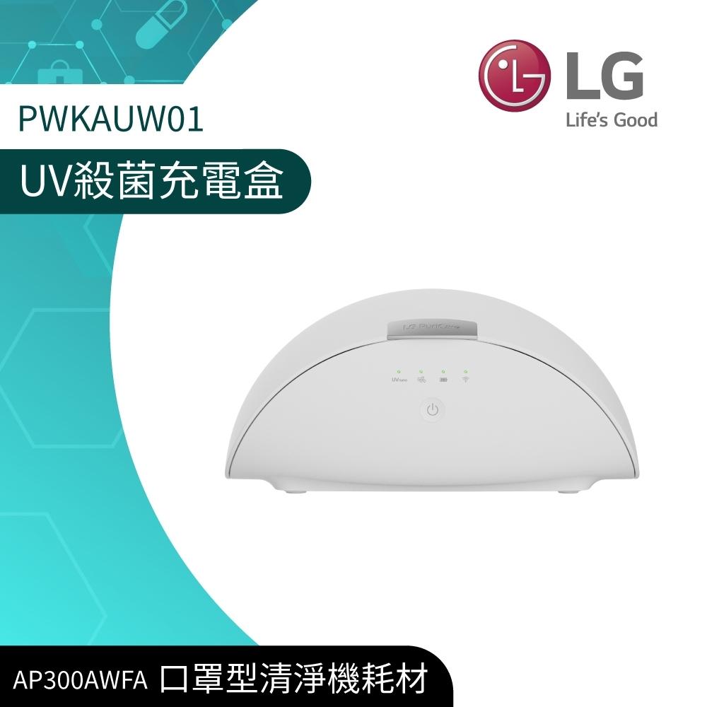 LG樂金 PuriCare 口罩型空氣清淨機UV消毒充電盒 PWKAUW01 (適用:AP300AWFA)