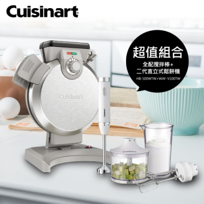 美國Cuisinart美膳雅 極輕量攪拌棒組 HB-500WTW+直立式鬆餅機 WAF-V100TW