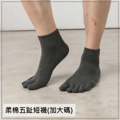 貝柔加大舒服棉五趾襪-純色(6雙組)