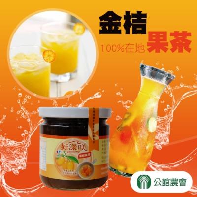 公館農會 天然金桔果茶 (225g/罐)