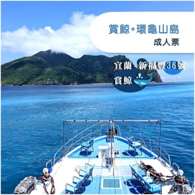 (宜蘭)新福豐36號賞鯨+環龜山島-成人票