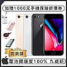 【福利品】Apple iPhone 8 64G 4.7吋 智慧型手機