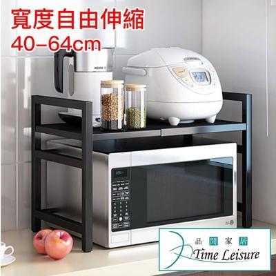 Time Leisure 可伸縮微波爐置物架/不鏽鋼電器架/廚房收納儲物架