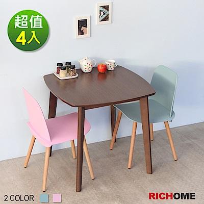 RICHOME 時尚風餐椅-2色(4入一組)