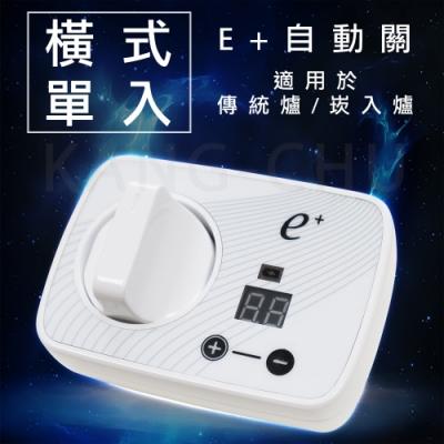 e+自動關-特仕版 專為家中用火安全設計 老人的好幫手 安裝簡單 自動關火 橫白*1