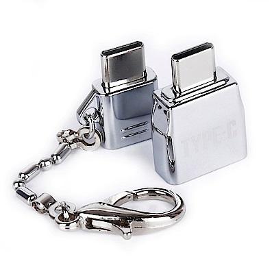 SHINE Micro USB 轉Type C OTG 鋁合金鑰匙扣