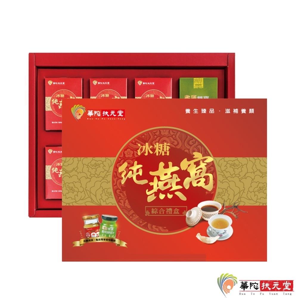 華陀扶元堂-冰糖純燕窩綜合禮盒1盒(燕窩飲6瓶+龜鹿飲2瓶)