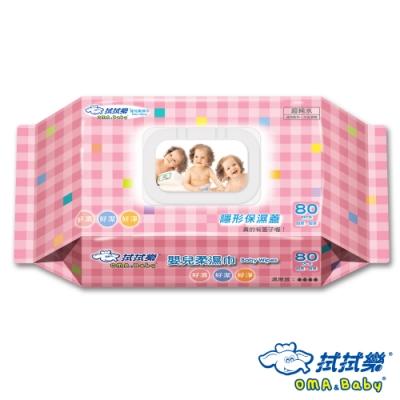 拭拭樂 A+多元醇嬰兒低敏感柔濕巾80抽*12包/箱(隱型保濕蓋)