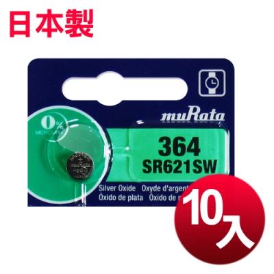 日本制造 muRata 公司貨SR621SW 鈕扣型電池 10顆入