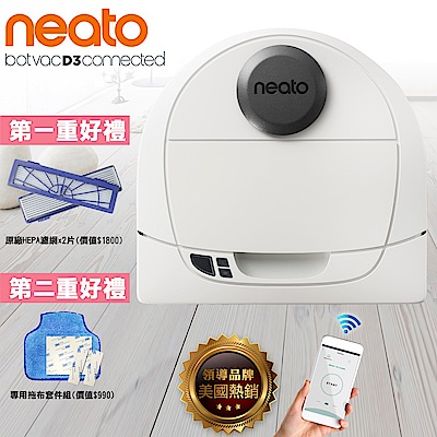 美國 Neato Botvac D3 Wifi 支援 雷射掃描掃地機器人吸塵器 (白灰色)