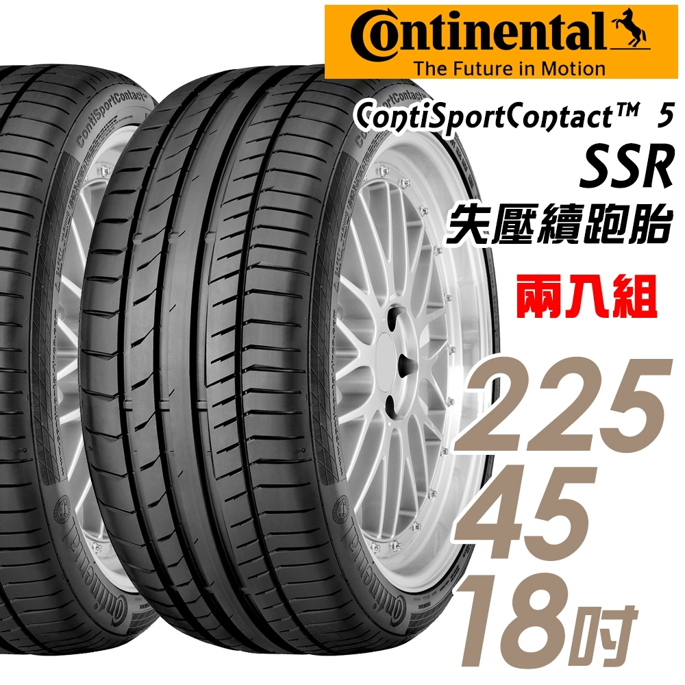 【馬牌】CSC 5 SSR 失壓續航輪胎_二入組_225/45/18(CSC5SSR)