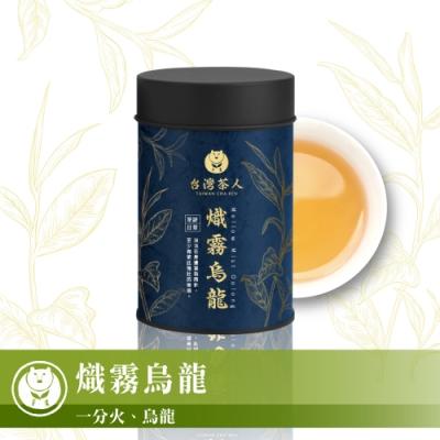 【台灣茶人】茶語日常-熾霧烏龍75g/罐