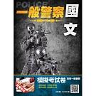 2020年國文(作文/公文/測驗)完全攻略(一般警察適用)(T063X19-1)