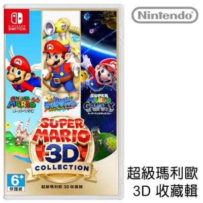 [滿件出貨] 任天堂 Nintendo Switch《超級瑪利歐 3D 收藏輯》中文版 台灣公司貨